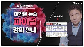[박기호논술] 12월 대학별 논술 파이널 강의 안내