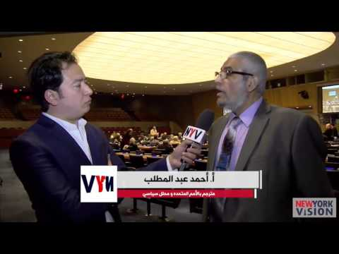 Yasser Noureldin & Mr/Ahmed Abdel Moteleb  ياسر نور الدين مع أ/أحمد عبد المطلب مترجم  بالأمم المتحدة