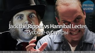 Epic Rap Battles of History - Jack the Ripper vs Hannibal Lecter Season 4 (Русские субтитры)