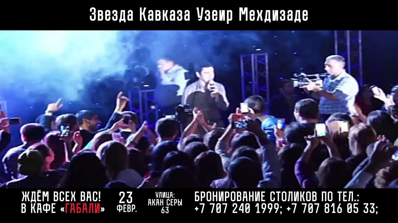 Узеир Мехтизаде В Казахстане  г. Алма-Ата с Концертной программой в честь  23 февраля 2017 г.