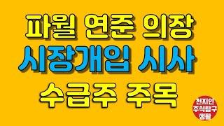 파월 연준의장 시장개입 시사 수급주 주목 #주식탐구생활