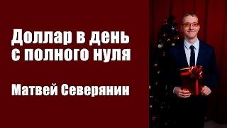Как заработать деньги на соц сетях на ДОЛЛАР/РУБЛЬ/ЕВРО Без вложения