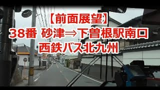 【前万展望】38番 砂津⇒下曽根駅南口 西鉄バス北九州