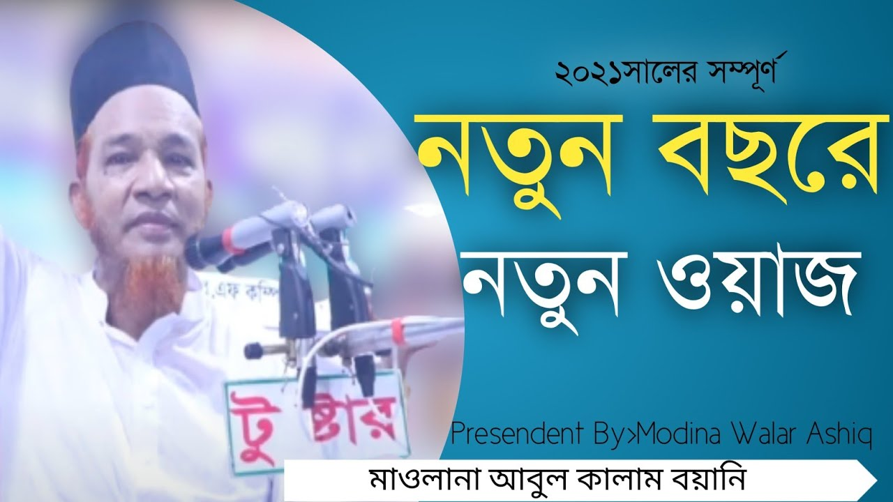 Download 2021 সালের কলিজা কাঁপানো সেরা ওয়াজ   আল্লামা আবুল কালাম বয়ানী   Abul Kalam Boyani  Bangla Waz 2021