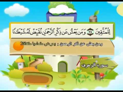 Learn the Quran for children : Surat 043 Az-Zukhruf (Ornaments Of Gold, Luxury)