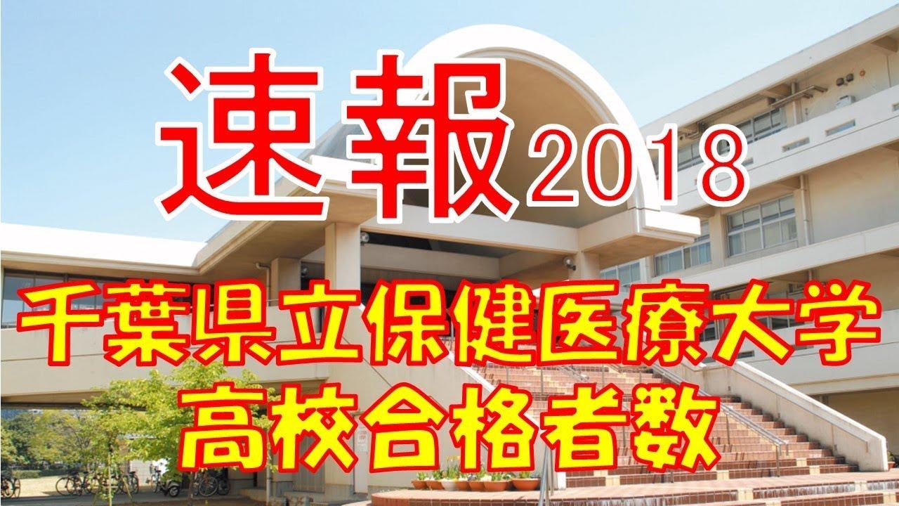 大学 千葉 医療 県立 保健