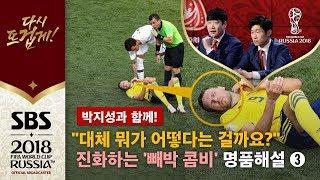 """""""뭐? 대체 뭐가 어떻다는 건가요?"""" 진화하는 '빼박 콤비' 명품해설 - 스웨덴전 (3) / SBS / 박지성과 함께 / 2018 러시아 월드컵"""