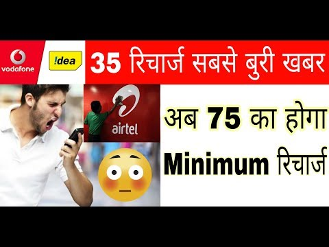 बुरी खबर | अब 75  का होगा Minimum Recharge | Airtel, Idea, Vodafone New Minimum Rechahge Conditions