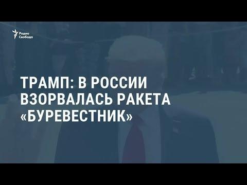 Трамп сообщил о взрыве российской ракеты с ядерным двигателем / Новости