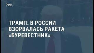 Трамп сообщил о взрыве российской ракеты с ядерным двигателем  Новости