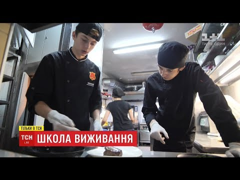 Школа виживання: як хлопця з інтернату взяли навчатися на кухню крутого ресторану у історіях ТСН