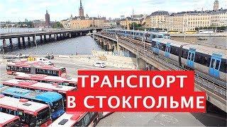 Общественный транспорт в Стокгольме