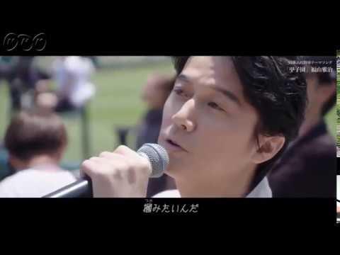 甲子園 福山雅治【歌詞字幕付】PV