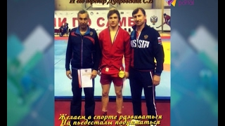 Сочинец стал чемпионом России по самбо среди юношей(Первенство проходило с 1 по 4 февраля в Перми http://maks-portal.ru/sport/video/sochinec-stal-chempionom-rossii-po-sambo-sredi-yunoshey., 2017-02-08T03:26:30.000Z)