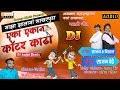 Eka Ekana Quater Kadha DJ Mix | Sajan Bendre | Sushil Kumar | DJ Sagar Barshi Remix