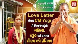 Love Letter लेकर CM Yogi से मिलने पहुंची महिला, खुद को बताया सीएम की प्रेमिका