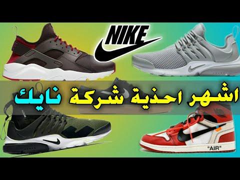 7075984d9 افضل الاحذية فالعالم|افضل احذية نايك|best nike shoes - YouTube