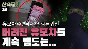 Ghost Hunting[윤풀 Full영상]산속 흉가 1부 - 유모차 주변에서 장난치는 귀신의 정체!!/Eng sub/Ghost/scary/