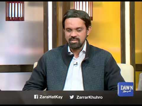 Zara Hat Kay - 01 January, 2018  - Dawn News