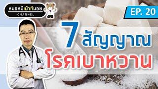 7 สัณญาณ เตือนว่าคุณเป็นเบาหวาน น้ำตาลในเลือดสูง | เม้าท์กับหมอหมี EP.20