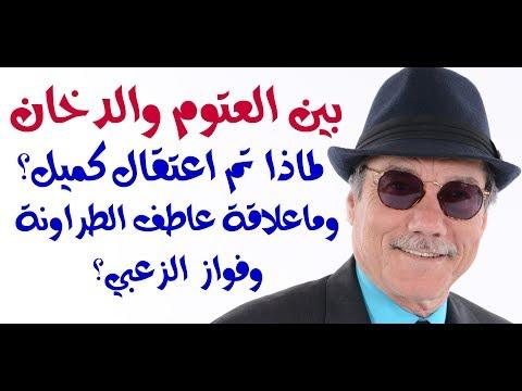 د.أسامة فوزي # 950 - لماذا صدر قرار بمنع النشر في فضيحة الدخان الاردنية ؟