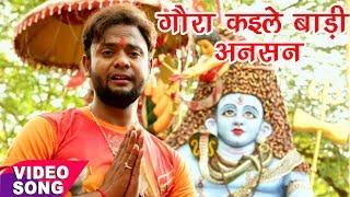 Kushlesh Samdarshi काँवर भजन 2017 - Gaura Kayiele Badi Anshan - Bhojpuri Kanwar Geet