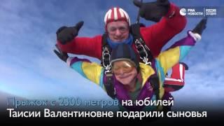 Пенсионерка из Екатеринбурга на свое 80 летие прыгнула с парашютом