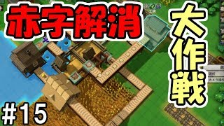 【Factory Town】#15 労働力を駆使して、工場の街を作ろう! ~赤字解消大作戦~【実況】
