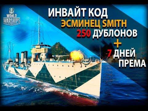 Коды на World Of Warships