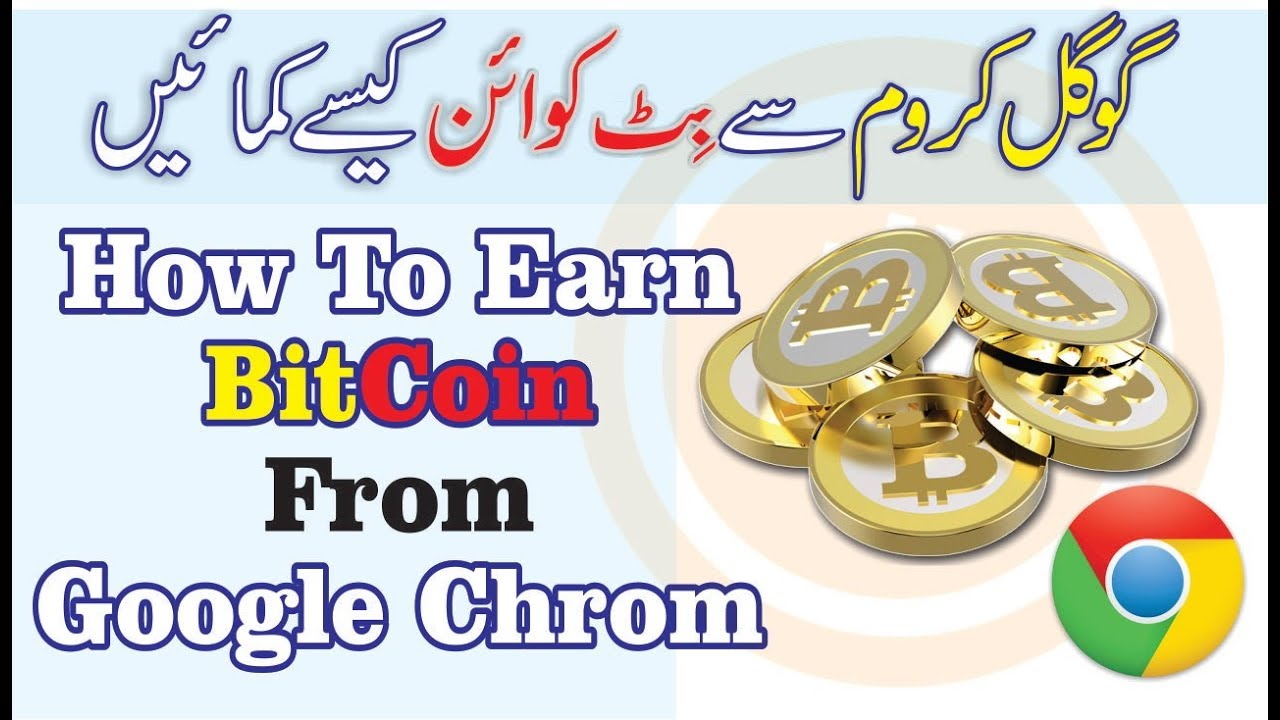 How To Earn Bitcoin With Google Chrome Bitcoin Earning 2018 Shoaib Mumtaz -