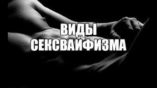 Сексвайф Сексуальная скука эксперименты в сексе измена жены БДСМ МЖМ групповой секс бисексуальность