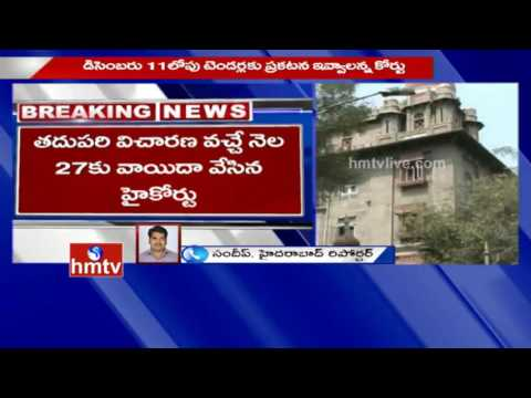 High Court Clears Route For Auction Of Agri Gold Assets | Hyderabad | HMTV
