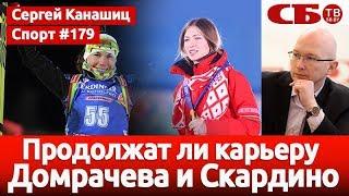 Продолжат ли карьеру Домрачева и Скардино – мнение экспертов