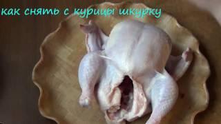 как снять перья с кожей с курицы