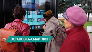 Бесплатные звонки и селфи. Что еще умеет «умная» остановка в Ижевске?