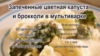 Рецепт приготовления цветной капусты.Запеченные цветная капуста и брокколи в мультиварке
