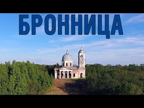 Село Бронница с высоты птичьего полета / Новгородский район