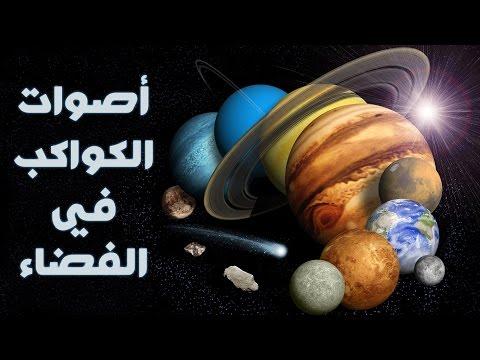 أصوات الكواكب في الفضاء