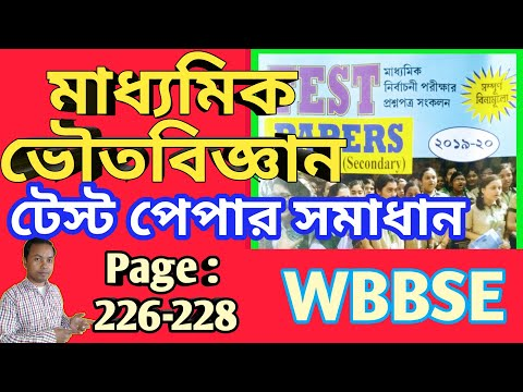 WBBSE Test Paper 2020 । Physical Science Solution । Pg : 226-228 MCQ \u0026 VSA Madhyamik 2020