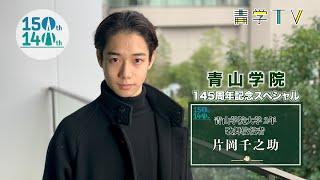 青山学院145周年SP「歌舞伎役者 片岡千之助」