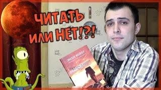 Марсианин (Энди Вейер) || Читать или нет?