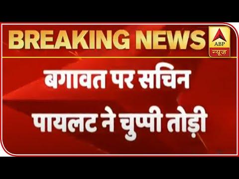 Congress Party Does Not Belong To Just Ashok Gehlot: Sachin Pilot | ABP News