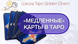 «МЕДЛЕННЫЕ» КАРТЫ В ТАРО/ Школа Таро Golden Charm