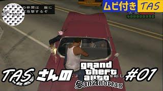 [TAS]Grand Theft Auto; San Andreas Part01 魔界塔士ch