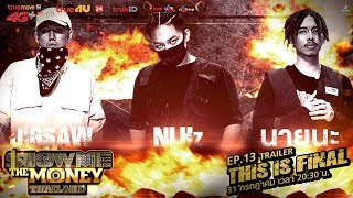 SHOW ME THE MONEY THAILAND - EP.13 : FINAL 【Trailer】