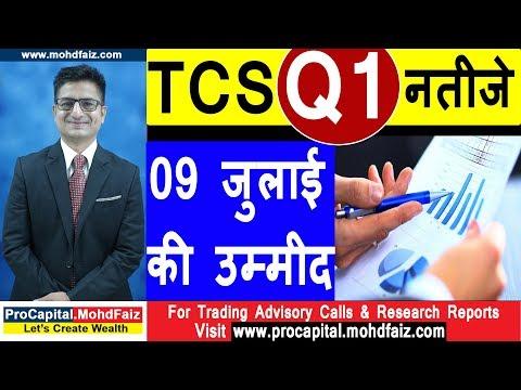tcs-q-1-नतीजे-09-जुलाई-की-उम्मीद-|-tcs-share-price-target-|-tcs-share-latest-news