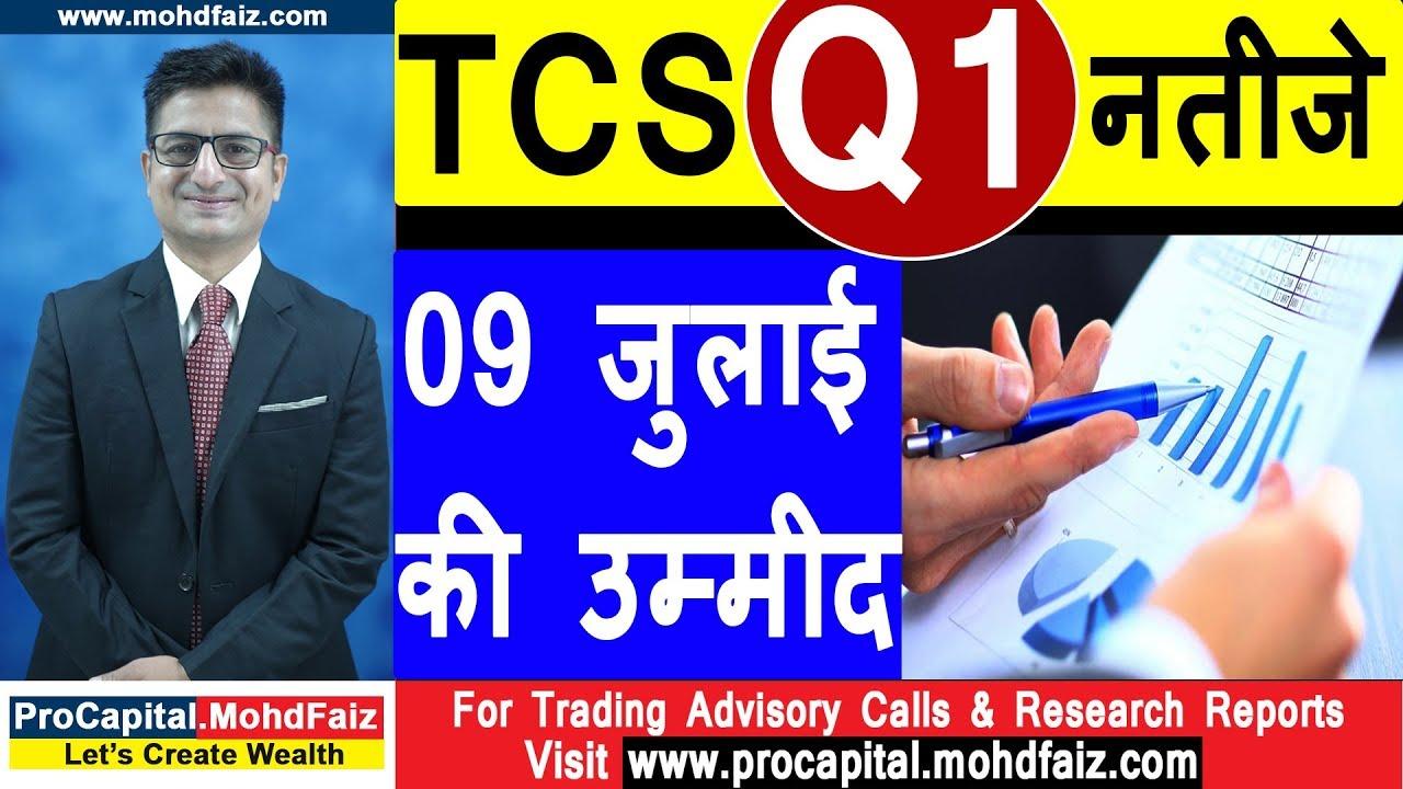 Tcs News