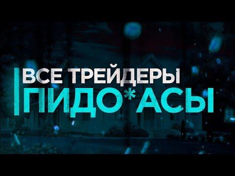 Instarding | Ксения Росс | Фокусник трейдер | Одесса | Шпорин и т.д - ВЫ СОВСЕМ ЧТО ЛИ?