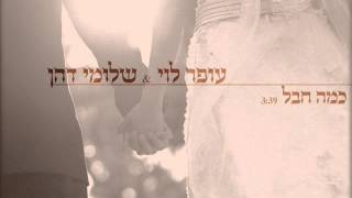 עופר לוי – כמה חבל