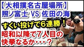 【大相撲名古屋場所】照ノ富士 VS 佐田の海|すくい投げで6連勝!横綱...